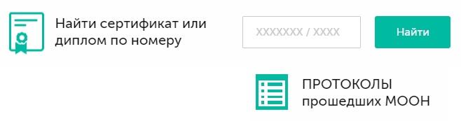 УРФО Олимпиада сертификаты