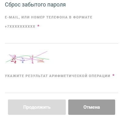 УРФУ пароль