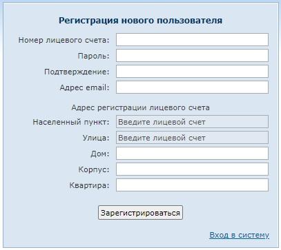 Калужская сбытовая компания регистрация