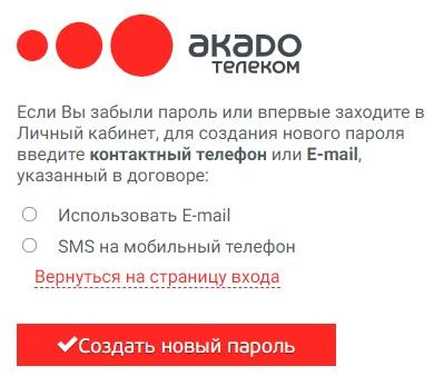 АКАДО телеком пароль