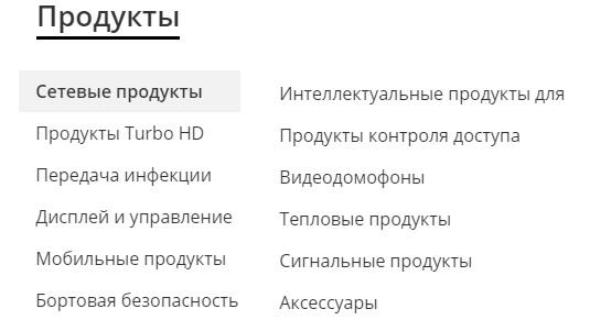 Hik-Connect продукция