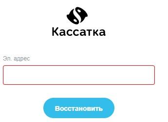 КАССАТКА пароль