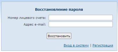 Калужская сбытовая компания пароль