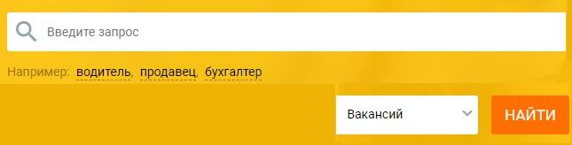 Карьерист.ру поиск вакансии