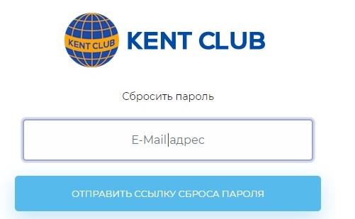 Кент.Клуб пароль