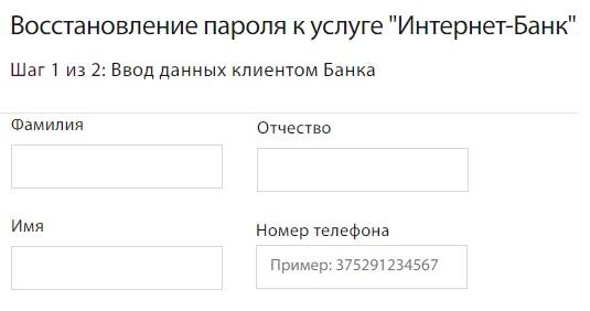 Белвэб пароль