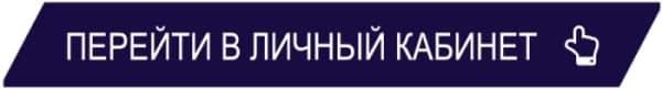Акс Финанс личный кабинет