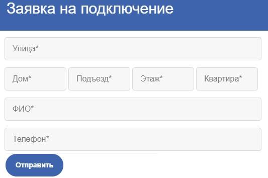 Itkm.ru заявка