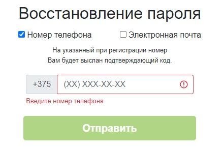 Белоруснефть пароль