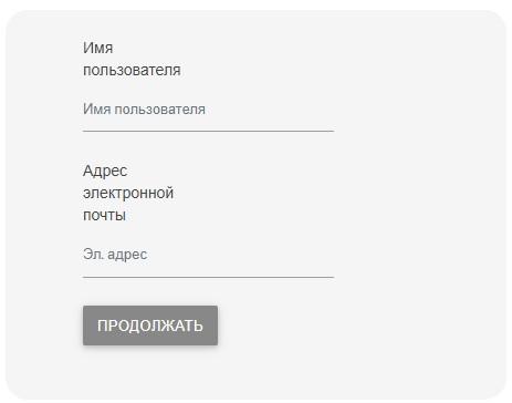 Бепик пароль