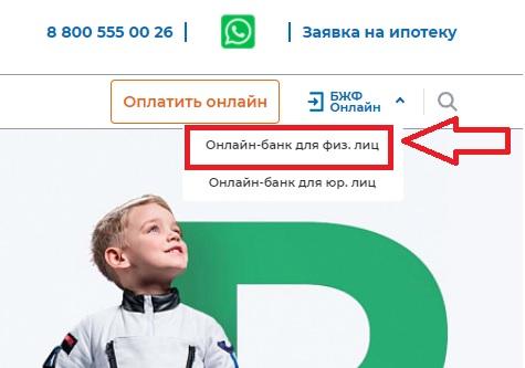 БЖФ Банк интернет банк