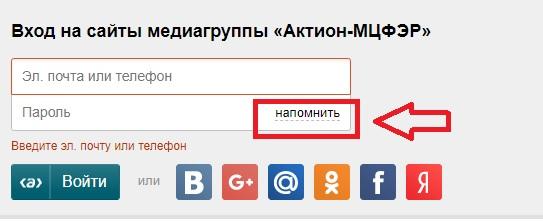 Бизнес.ру  пароль