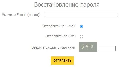 Бийскэнерго пароль