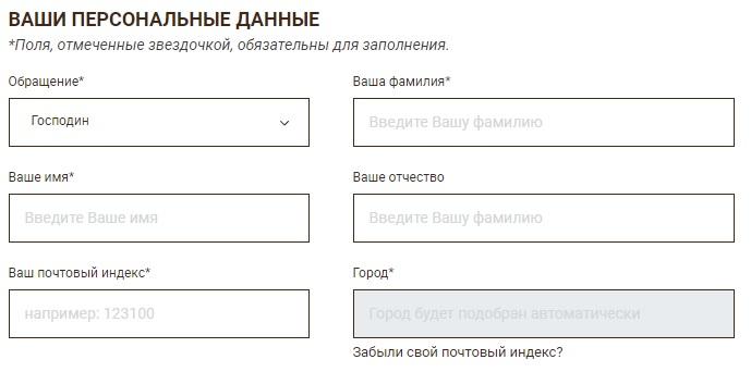 Atlas For Men регистрация