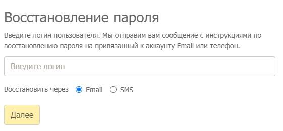 Битрэк пароль