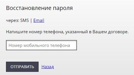 Интернет АС пароль