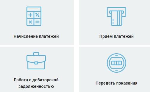 Lk.billing.ru услуги
