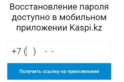 Kaspi.kz пароль