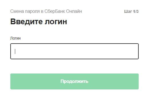 Сбербанк Онлайн пароль