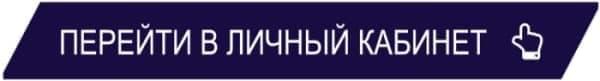 БИФИТ кабинет