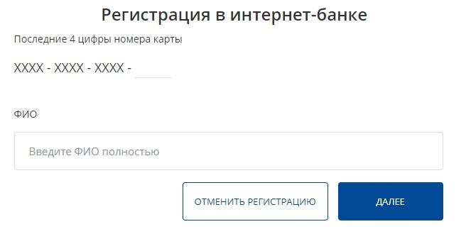 Восточный регистрация