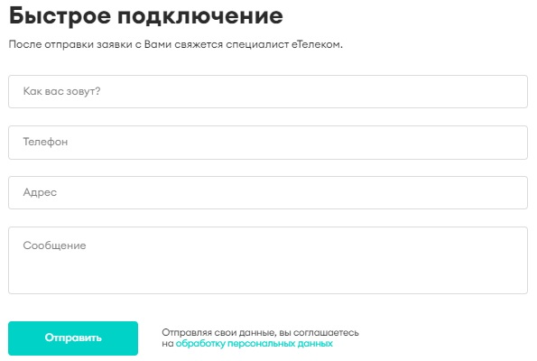 etelecom.ru заявка