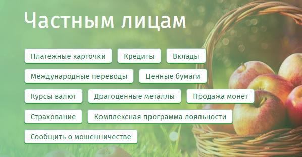 Беларусбанк услуги