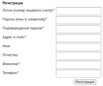 Белоблводоканал регистрация