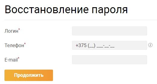 Белгазпромбанк пароль