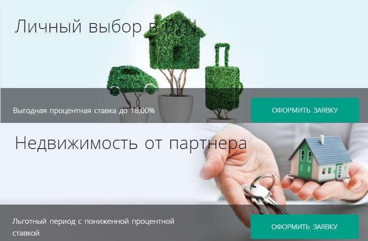 Белинвестбанк услуги