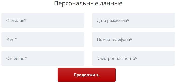 Биг-Займ регистрация