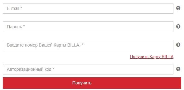 Биллапромо.ру регистрация