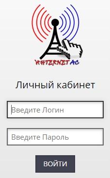 Интернет АС вход