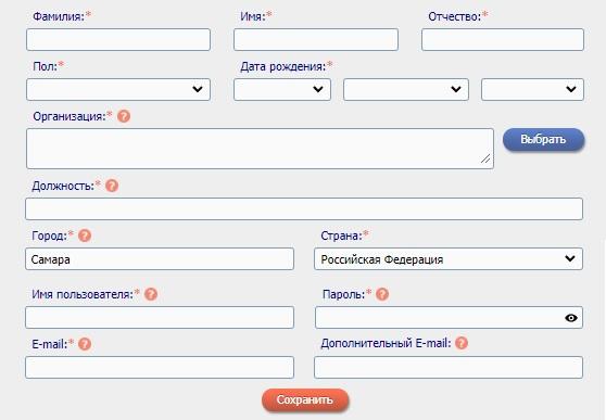 Elibrary ru регистрация
