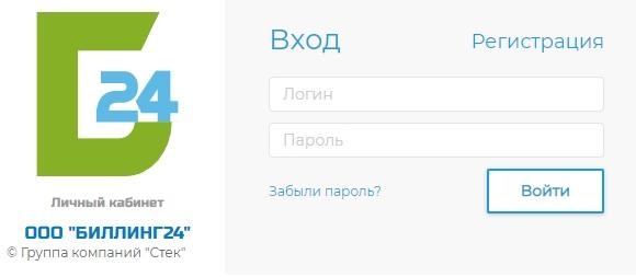 Lk.billing.ru вход