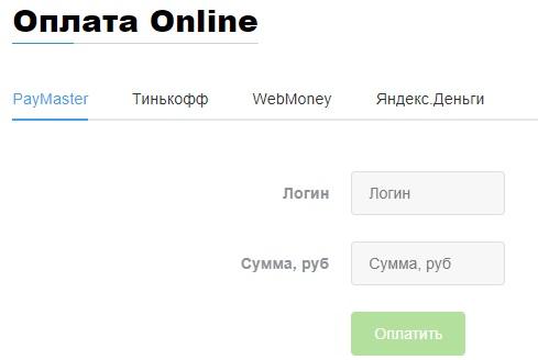 Itkm.ru оплата