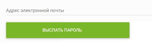 Вилави пароль