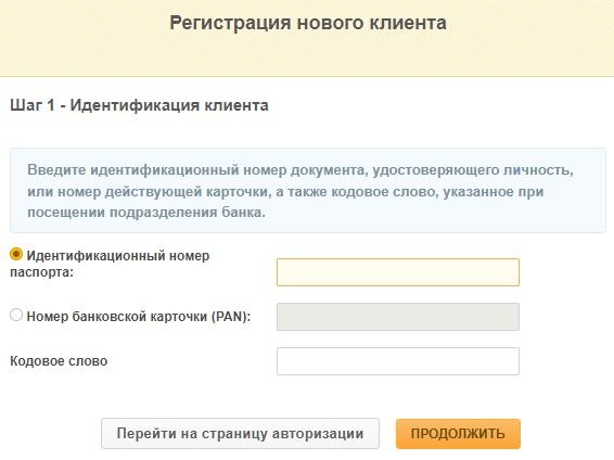 Белагропромбанк регитсрация