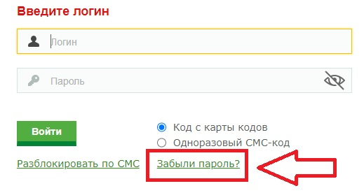 Беларусбанк пароль
