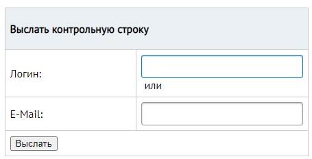 Белоблводоканал пароль