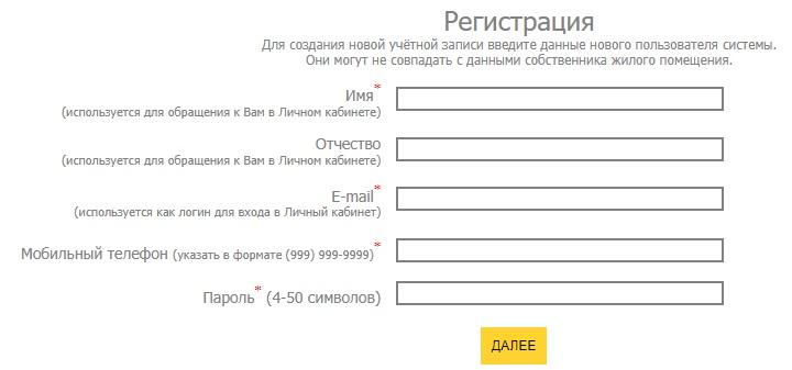 Бийскэнерго регистрация