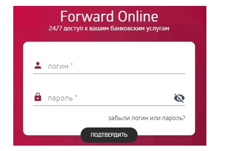 Forward bank вход