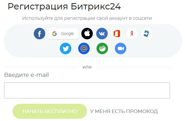 Битрикс 24 регистрация