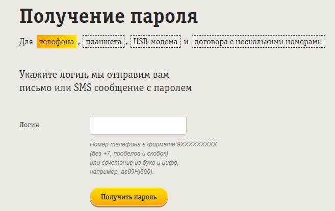 Билайн регистрация