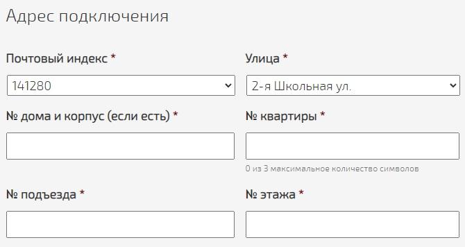 Ивстар заявка