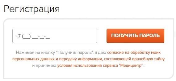 Lk Medi Center ru регистрация