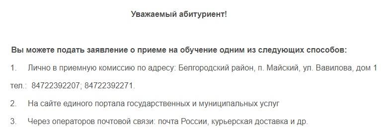 Белгородский ГАУ регистрация