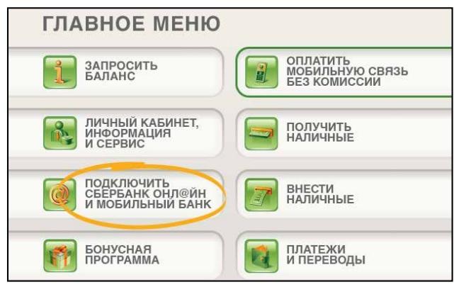 Сбербанк Онлайн регистрация банкомат