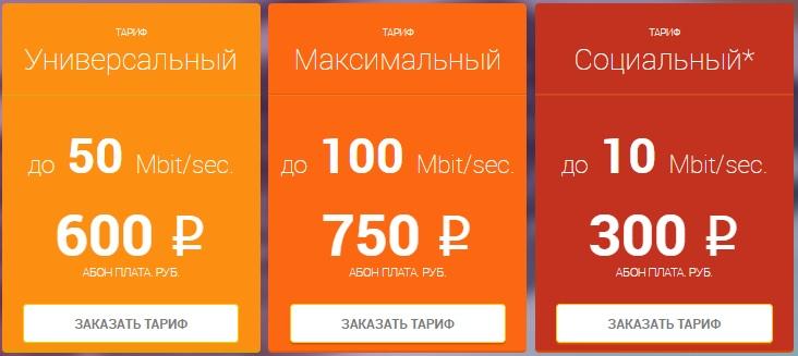 Kameta.net.ua тарифы