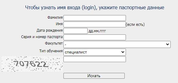 БГУ пароль